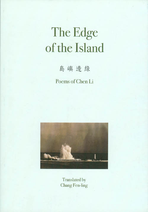 The Edge of the Island: Poems of Chen Li. Chen Li, Chang Fen-ling.