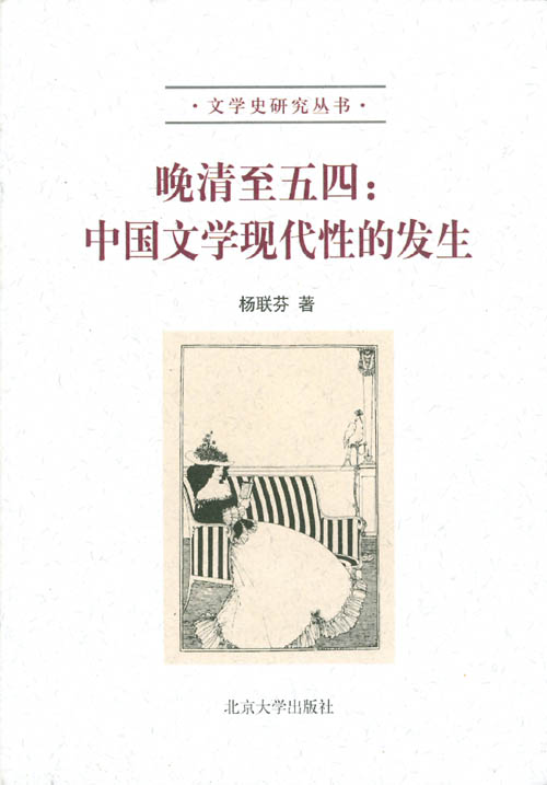 Late Qing to 1954: Modernity in Chinese Literature. Yang Lianfen.