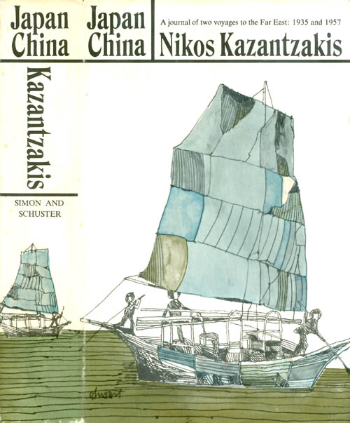 Japan China: A Journal of Two Voyages to the Far East. Nikos Kazantzakis, Helen Kazantzakis, George C. Pappageotes, epilogue.