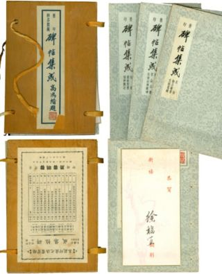 Bei tie ji cheng (Collection of [Chinese] Stone Rubbings). Shen Zhifang, Gao Hongjin